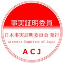 事実証明委員はこの徽章を付けております
